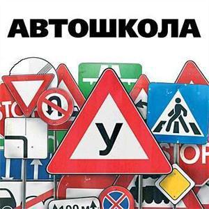 Автошколы Липецка