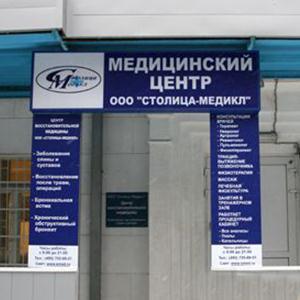 Медицинские центры Липецка