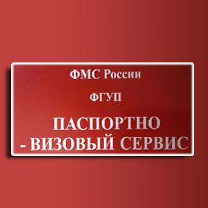 Паспортно-визовые службы Липецка