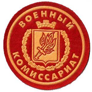 Военкоматы, комиссариаты Липецка